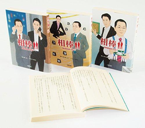 [画像:相棒season15〈2018新刊セット〉(全3巻セット)]