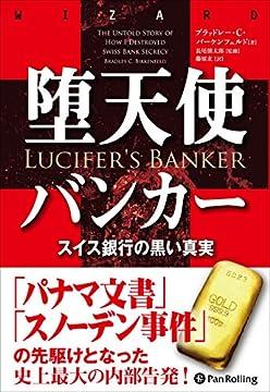 堕天使バンカー ──スイス銀行の黒い真実の書影