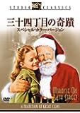 三十四丁目の奇蹟 スペシャル・カラー・バージョン [DVD]