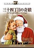 三十四丁目の奇蹟 スペシャル・カラー・バージョン [DVD] 画像
