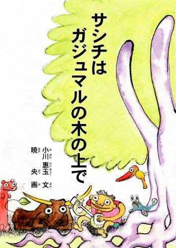 サシチはガジュマルの木の上で