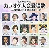 名曲名唱シリーズ「カラオケ大会愛唱歌~高得点がとれる歌BEST~2」