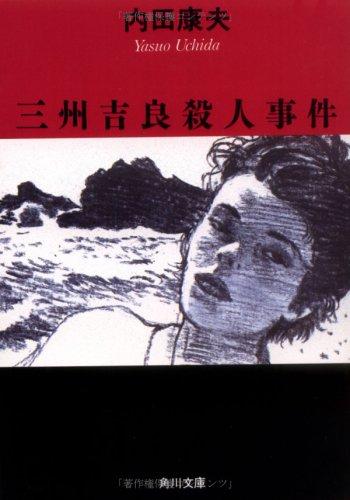 三州吉良殺人事件 (角川文庫)の詳細を見る