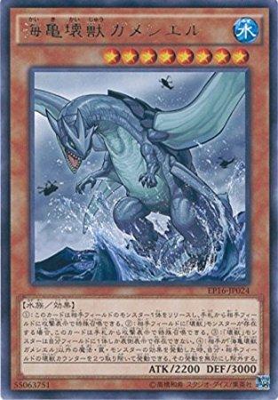 海亀壊獣ガメシエル レア 遊戯王 エクストラパック2016 ep16-jp24