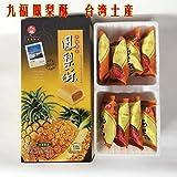 九福 鳳梨酥 (盒) パイナップルケーキ 8個入り 200g
