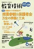 教育技術小三・小四 2020年 06 月号 [雑誌]