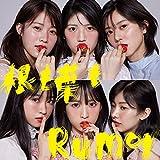 【Amazon.co.jp限定】58th Single「根も葉もRumor」(TypeC)初回限定盤(オリジナル生写真付き)