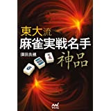 東大流 麻雀実戦名手‐神品‐ (マイナビ麻雀BOOKS)