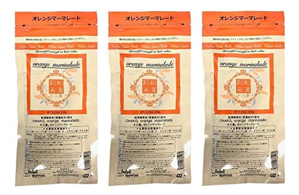 圧縮された深くやさしく【3個セット】グランデックス 和漢彩染 十八番 120g オレンジママーレード