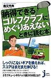 納得できるゴルフクラブにめぐりあえないときに読む本 (じっぴコンパクト 66)