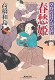 春愁姫-草侍のほほん功名控5- (廣済堂文庫)