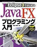 Eclipse3ではじめるJavaFXプログラミング入門