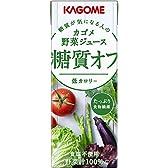 カゴメ 野菜ジュース 糖質オフ 200ml(24本入×2ケース)48本入