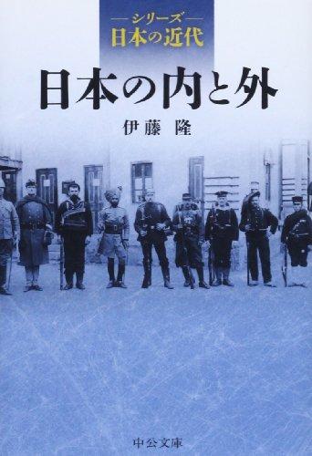 シリーズ日本の近代 - 日本の内と外 (中公文庫)