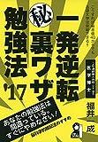 一発逆転秘裏ワザ勉強法 2017年版 (YELL books)