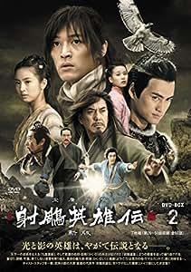 射鵰英雄伝〈新版〉DVD-BOX2