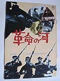 1965年初公開時パンフレット 革命の河 ヒトラー・毛沢東・レーニン・ケネディ等を題材にした記録映画
