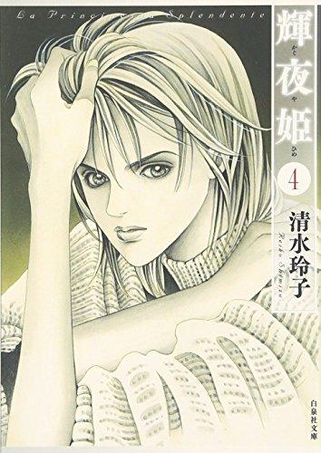 輝夜姫 第4巻 (白泉社文庫 し 2-19)の詳細を見る