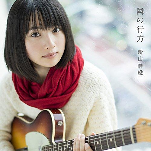 隣の行方【LIVE盤[初回生産限定]】CD+DVD - 新山詩織