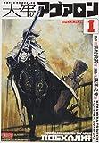 天牢のアヴァロン(1) (モーニング KC)