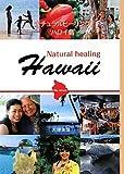 ナチュラルヒーリング ハワイ島 (Big Island)