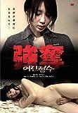 強奪 [DVD]
