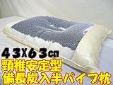【 頸椎安定型 備長炭半パイプ入枕 43X63cm 日本製 】 ♪ 首筋 が 安定 し 頭の形にフィット する 頸椎安定型 &上部に、 抗菌 ・ 消臭効果 がある備長炭パイプ入りの ! 頸椎安定型 備長炭半パイプ枕 サイズ 【 43X63 cm 】♪ 下部には、 通気性に優れ 衛生的 な ポリエステルわた を使用! [ 枕 マクラ まくら ピロ― 半パイプ パイプ枕 備長炭 備長炭枕 ポリエステル枕 首筋安定 頚椎保護枕 頚椎サポート 頚椎サポート枕 脱臭・消臭 通気性 吸水速乾 国産 】