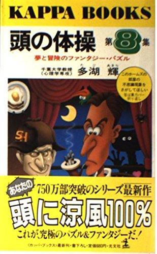 頭の体操〈第8集〉夢と冒険のファンタジー・パズル (カッパ・ブックス)