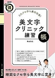 3大クセ字も劇的改善!  美文字クリニック練習帳 (生活実用シリーズ)