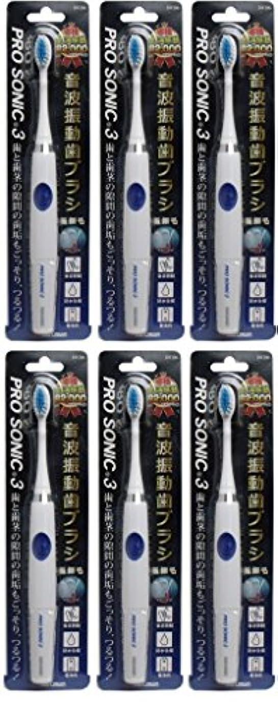 リダクタータワー環境に優しい【まとめ買い】マルマン 音波振動歯ブラシプロソニック3 DH300BL ブラシ1個付×6個