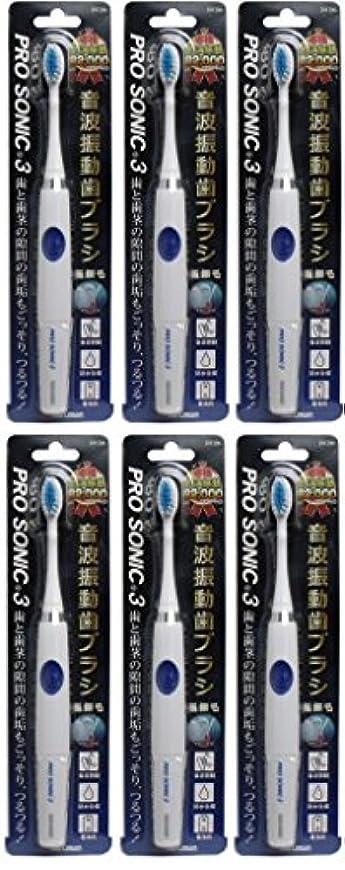 許される弾丸水平【まとめ買い】マルマン 音波振動歯ブラシプロソニック3 DH300BL ブラシ1個付×6個