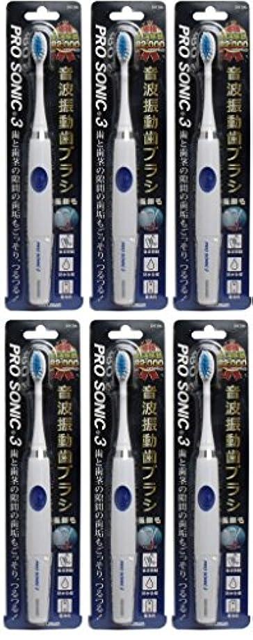 交差点対話植物学者【まとめ買い】マルマン 音波振動歯ブラシプロソニック3 DH300BL ブラシ1個付×6個