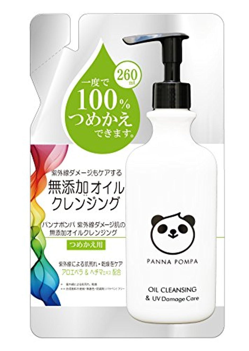 泥掃除乳白パンナポンパ 紫外線ダメージ肌の無添加オイルクレンジング260mL つめかえ用
