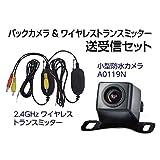 小型防水カメラ+ワイヤレストランスミッター送受信セット 2.4GHz 12V専用 カメラは人気のA0119N 広角170度 防水・防塵仕様 FMTWTA0119