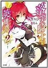 落第騎士の英雄譚(キャバルリィ)2 (GA文庫)
