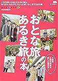 おとな旅あるき旅の本 (えるまがMOOK)