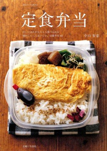 定食弁当 (別冊すてきな奥さん)