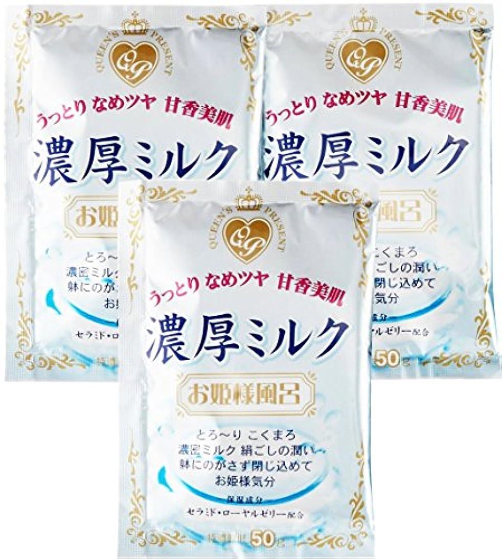 強制的不変オーラル紀陽除虫菊 『入浴剤 まとめ買い』 お姫様風呂 濃厚ミルク 3包セット