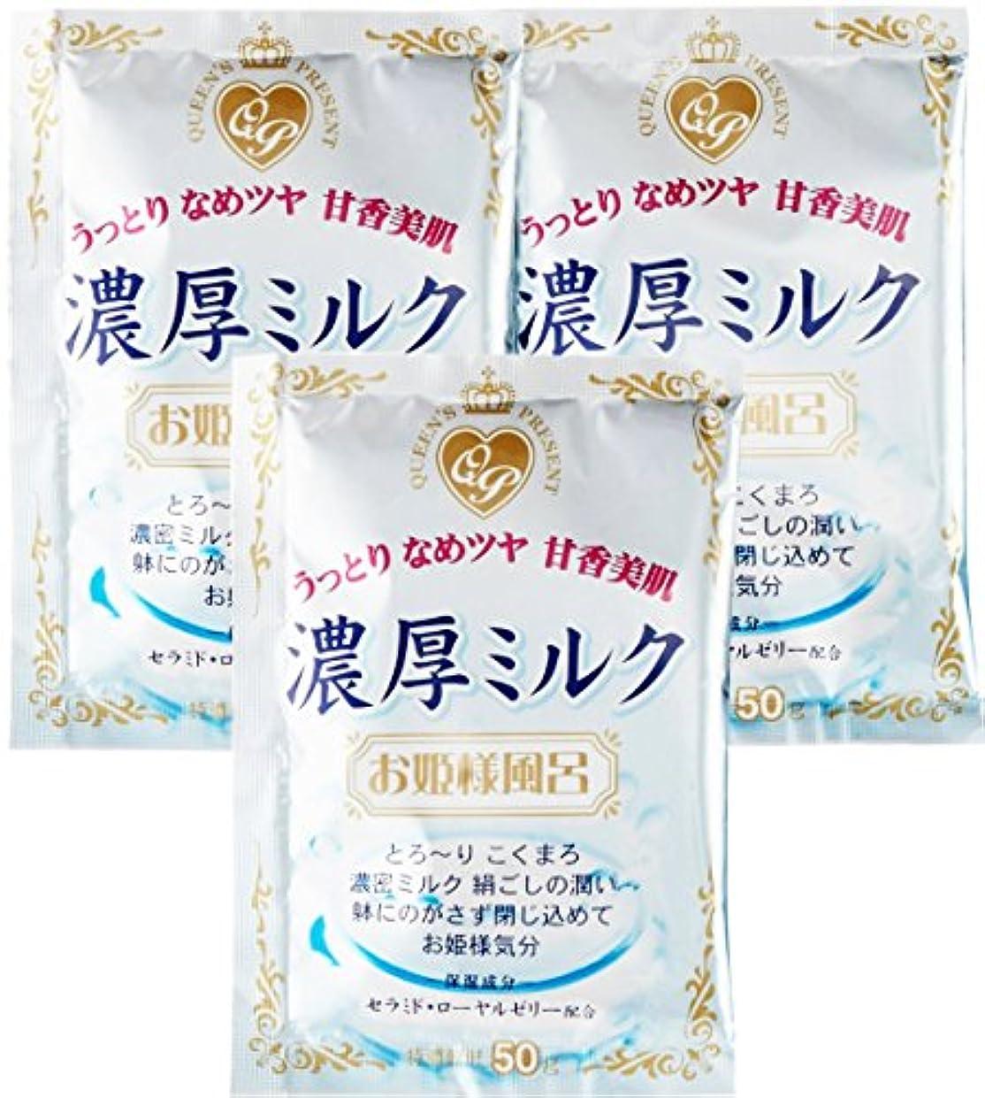 一時停止ドナウ川暗唱する紀陽除虫菊 『入浴剤 まとめ買い』 お姫様風呂 濃厚ミルク 3包セット