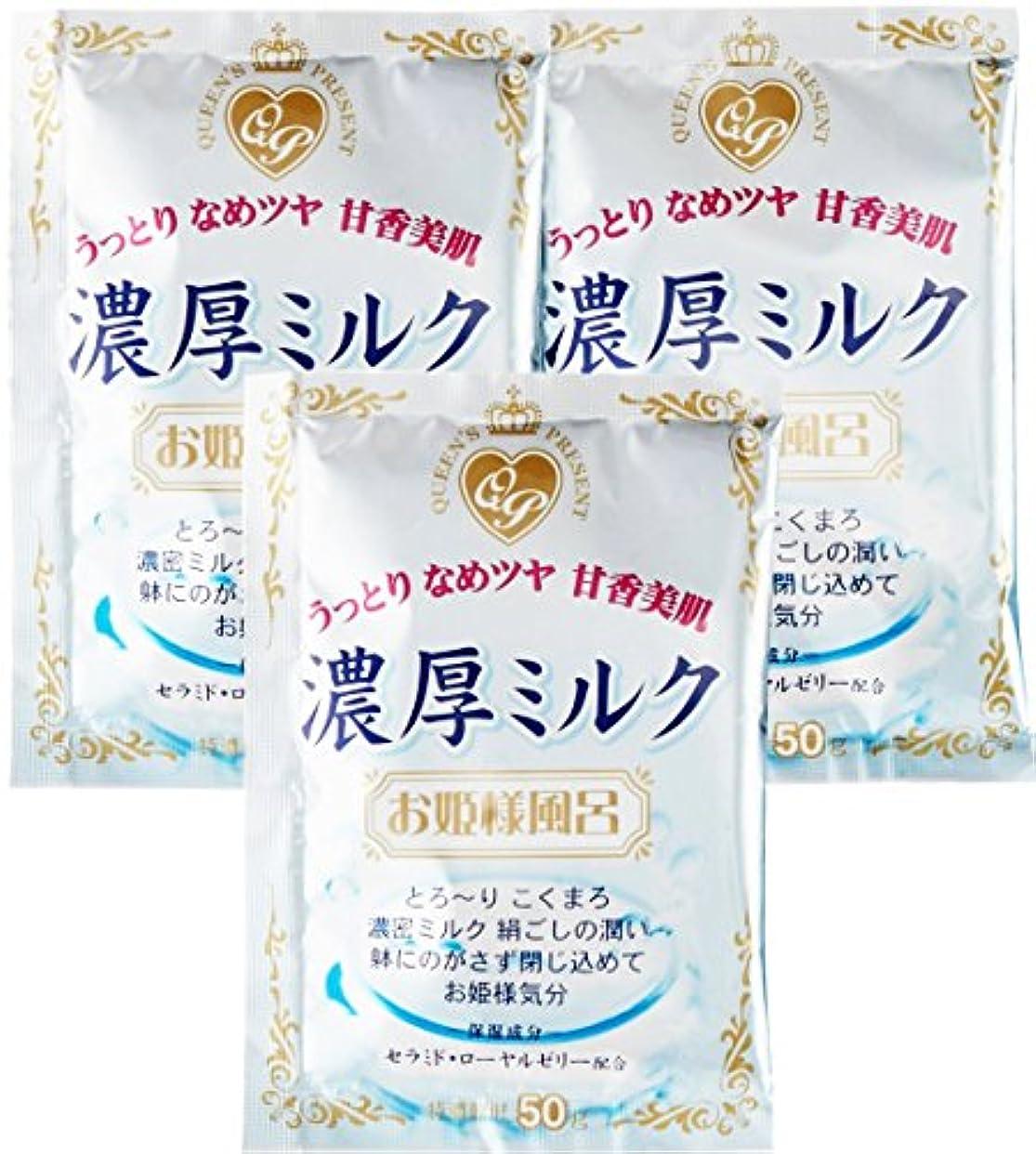ぐるぐる通訳結核紀陽除虫菊 『入浴剤 まとめ買い』 お姫様風呂 濃厚ミルク 3包セット