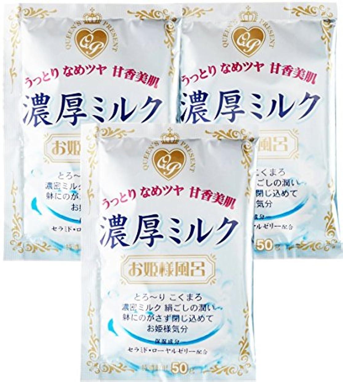 小康糸見ました紀陽除虫菊 『入浴剤 まとめ買い』 お姫様風呂 濃厚ミルク 3包セット