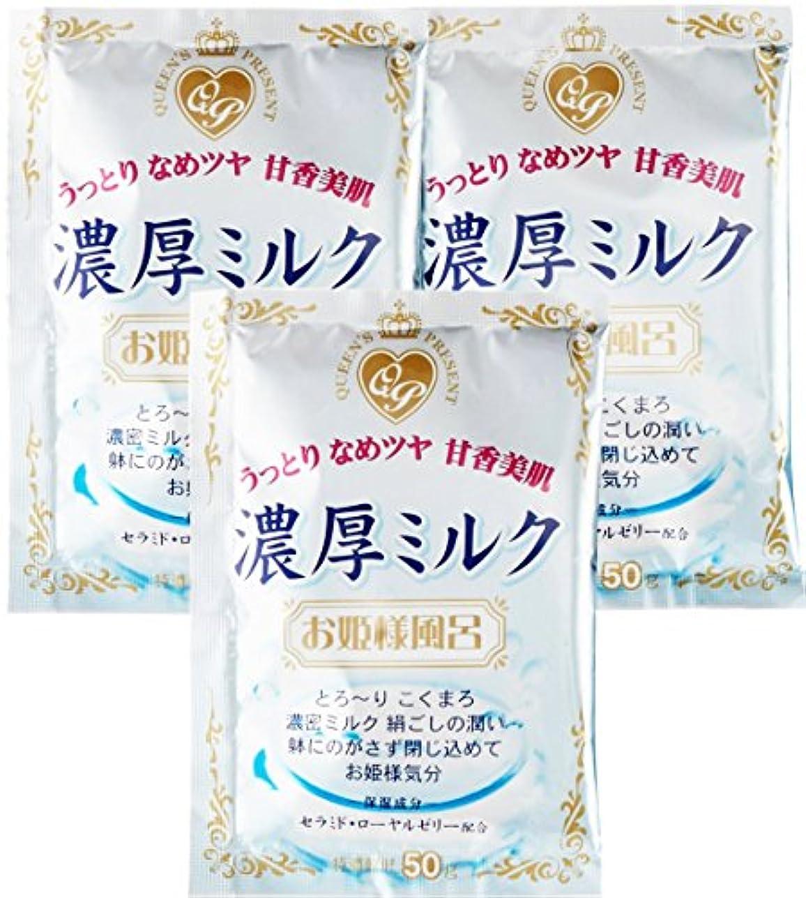 雰囲気単語応用紀陽除虫菊 『入浴剤 まとめ買い』 お姫様風呂 濃厚ミルク 3包セット