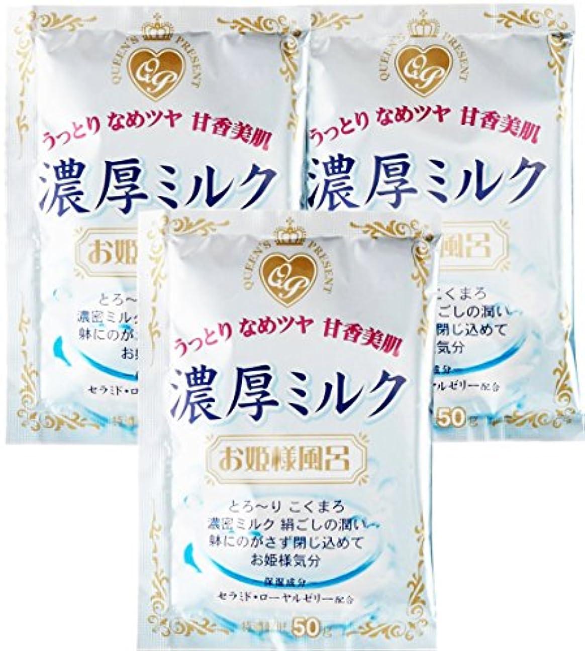 スイ廃棄算術紀陽除虫菊 『入浴剤 まとめ買い』 お姫様風呂 濃厚ミルク 3包セット