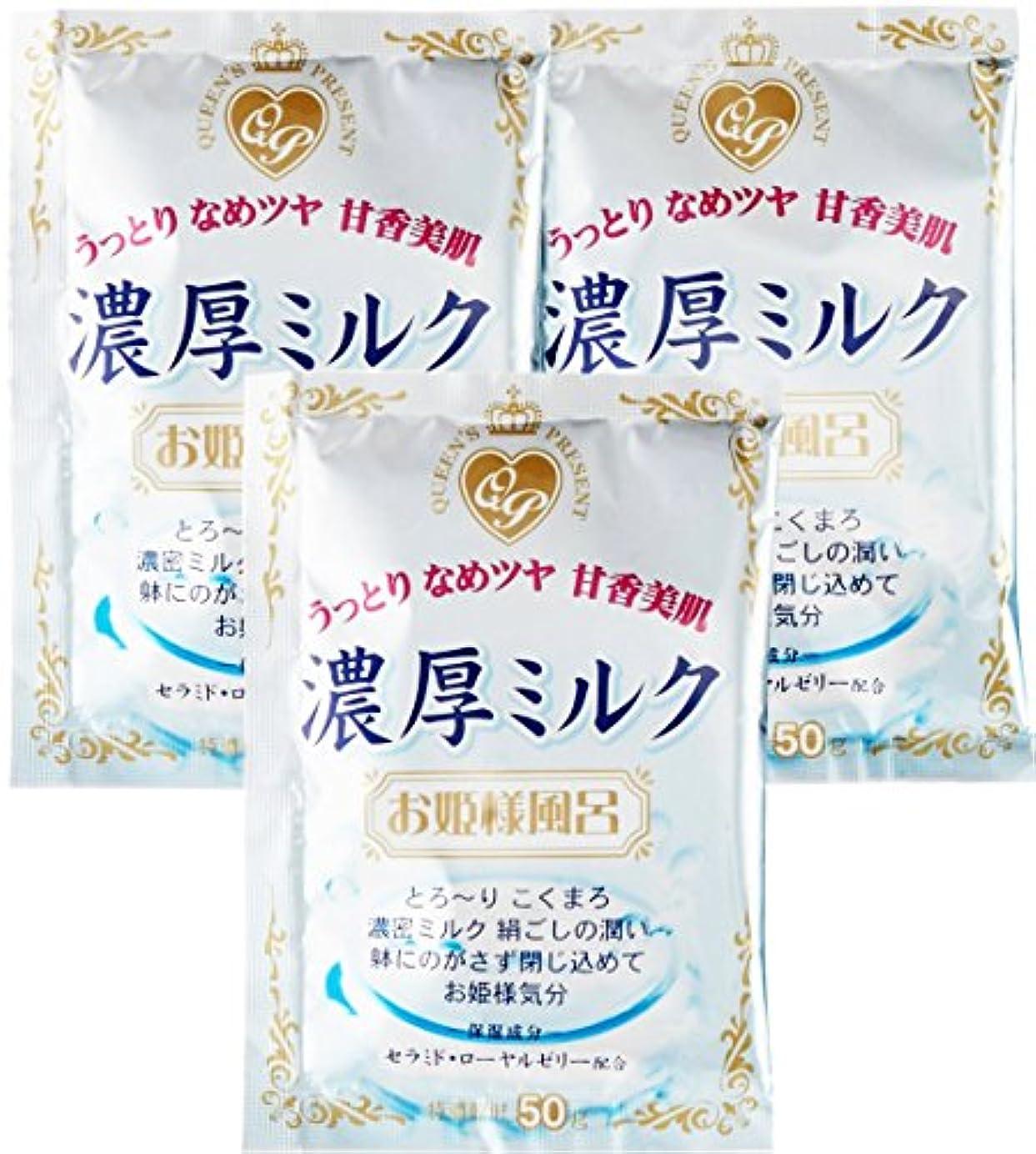 エゴマニアしたいフェミニン紀陽除虫菊 『入浴剤 まとめ買い』 お姫様風呂 濃厚ミルク 3包セット