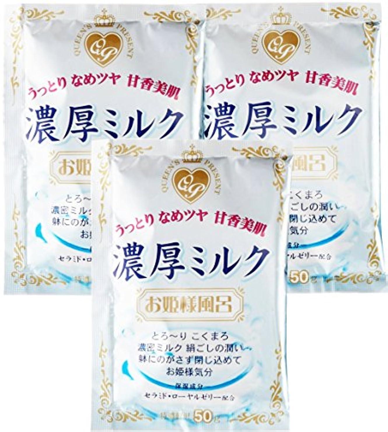 ぼかしリズム中級紀陽除虫菊 『入浴剤 まとめ買い』 お姫様風呂 濃厚ミルク 3包セット