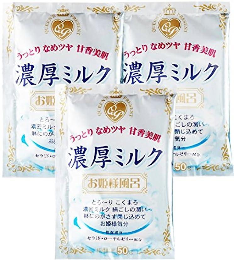 ピグマリオン征服者パースブラックボロウ紀陽除虫菊 『入浴剤 まとめ買い』 お姫様風呂 濃厚ミルク 3包セット