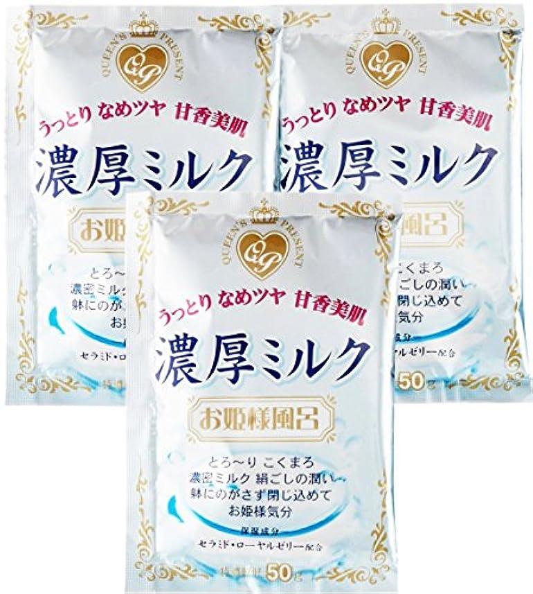 干渉行為没頭する紀陽除虫菊 『入浴剤 まとめ買い』 お姫様風呂 濃厚ミルク 3包セット