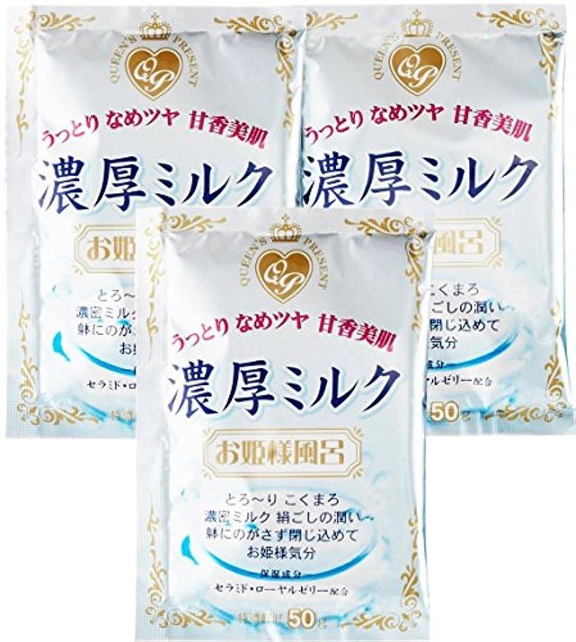 消去松の木乱用紀陽除虫菊 『入浴剤 まとめ買い』 お姫様風呂 濃厚ミルク 3包セット