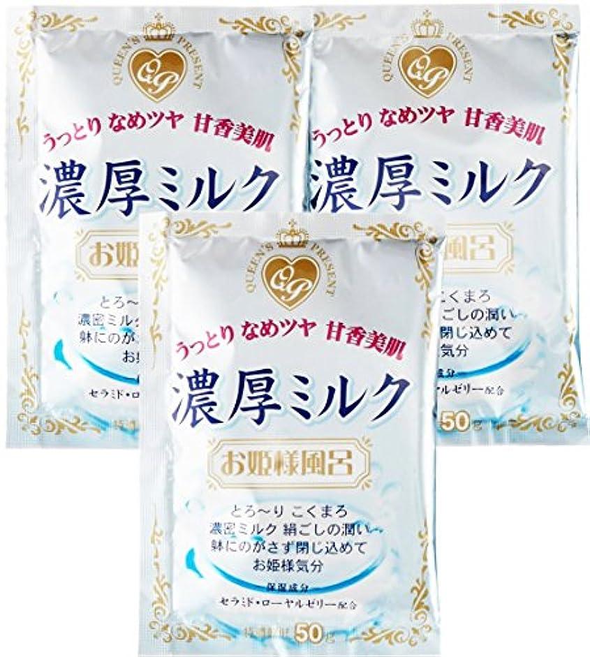 後者カリング北方紀陽除虫菊 『入浴剤 まとめ買い』 お姫様風呂 濃厚ミルク 3包セット
