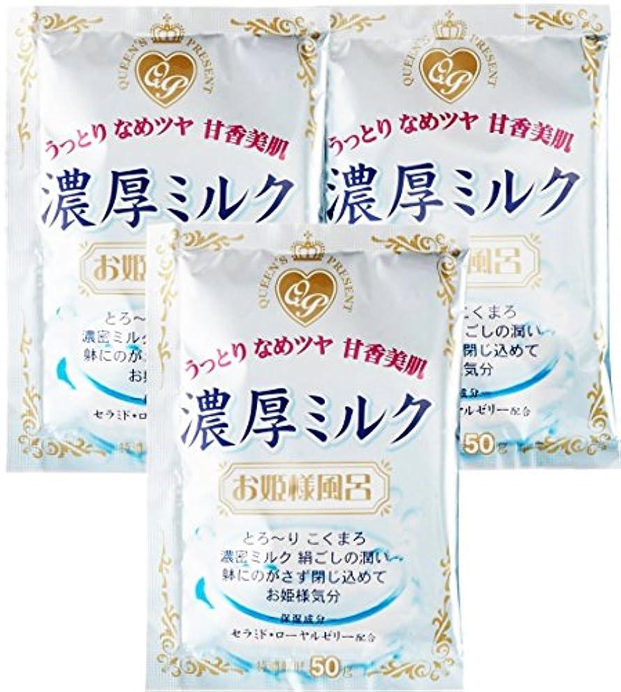 敬礼申し立てるで紀陽除虫菊 『入浴剤 まとめ買い』 お姫様風呂 濃厚ミルク 3包セット